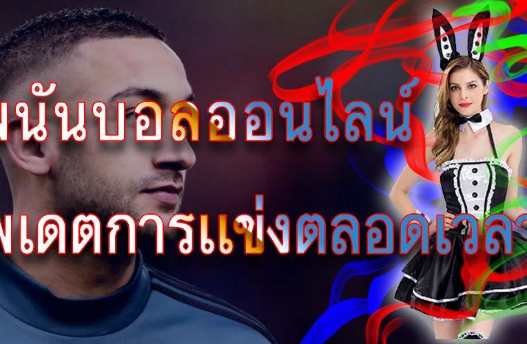 เว็บแทงบอลไทย เข้าใจคนไทยมอบกำไรมากมาย